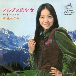 麻丘めぐみ - アルプスの少女 - SV-1158
