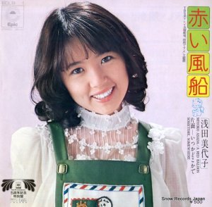 浅田美代子 - 赤い風船 - ECLB-1