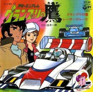 水木一郎 - グランプリの鷹 - SCS-382