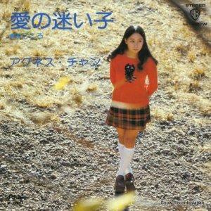 アグネス・チャン - 愛の迷い子 - L-1220W