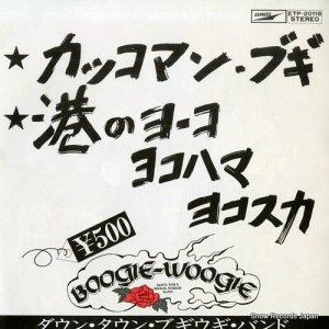ダウン・タウン・ブギウギ・バンド - カッコマン・ブギ - ETP-20118