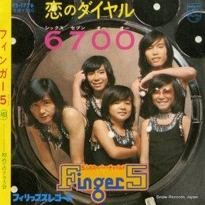 フィンガー5 - 恋のダイアル6700 - FS-1776