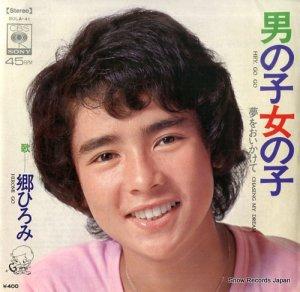 郷ひろみ - 男の子女の子 - SOLA-41