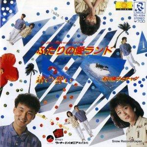 石川優子とチャゲ - ふたりの愛ランド - RD-4084
