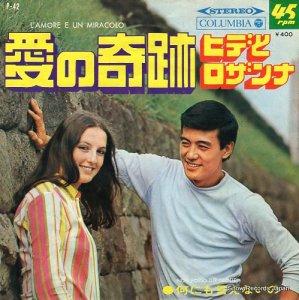 ヒデとロザンナ - 愛の奇跡 - P-42