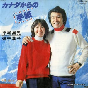 平尾昌晃/畑中葉子 - カナダからの手紙 - SV-6340