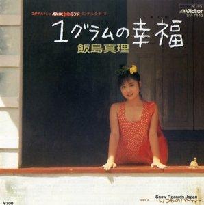 飯島真理 - 1グラムの幸福 - SV-7443
