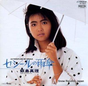 飯島真理 - セシールの雨傘 - SV-9042