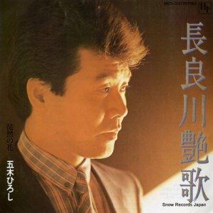 五木ひろし - 長良川艶歌 - NCS-2012