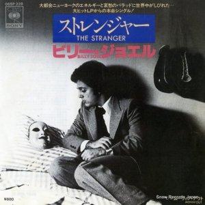 ビリー・ジョエル - ストレンジャー - 06SP228