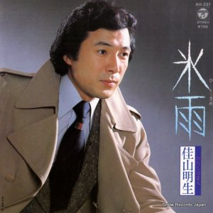 佳山明生 - 氷雨 - AH-237
