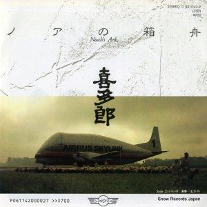 喜多郎 - ノアの箱舟 - 1142-2