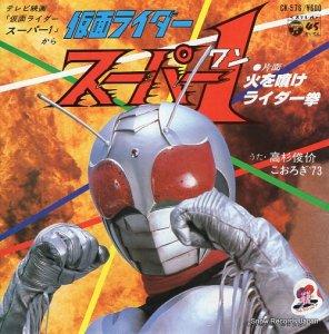 高杉俊价 - 仮面ライダースーパー1 - CK-576