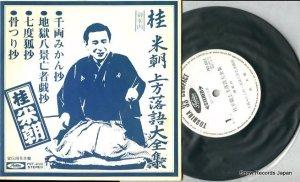 桂米朝 - 上方落語大全集 - PRT-4001