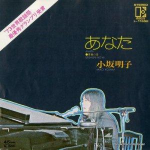 小坂明子 - あなた - L-1165E