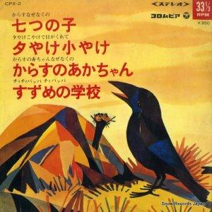 桑名貞子 - 七つの子 - CPX-2