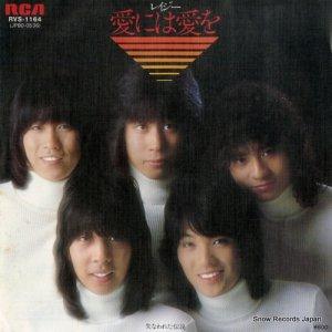 レイジー - 愛には愛を - RVS-1164