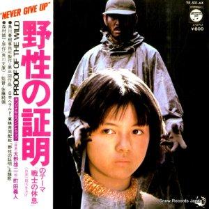 町田義人 - 野生の証明のテーマ〜戦士の休息 - YK-501-AX