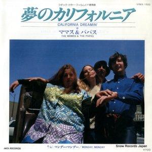 ママス&パパス - 夢のカリフォルニア - VIMX-1502