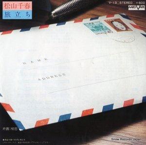松山千春 - 旅立ち - V-13