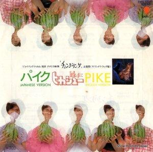 ヒカシュー - パイク - EWS-17025