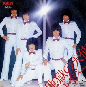 レイジー - 地獄の天使 - RVS-1141