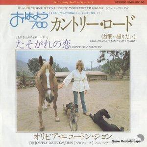 オリビア・ニュートン・ジョン - たそがれの恋 - EMR-20105