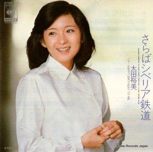太田裕美 - さらばシベリア鉄道 - 07SH901