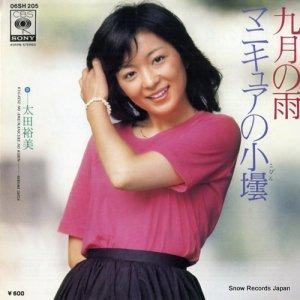 太田裕美 - 九月の雨 - 06SH205