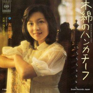 太田裕美 - 木綿のハンカチーフ - SOLB-352