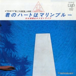 杉山清貴&オメガ・トライブ - 君のハートはマリンブルー - 10130-07