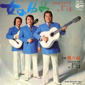 ぴんからトリオ - 女のゆめ - SAS-2051