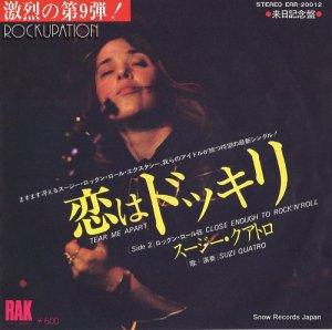 スージー・クアトロ - 恋はドッキリ - ERR-20012
