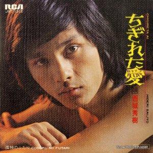 西城秀樹 - ちぎれた愛 - JRT-1312