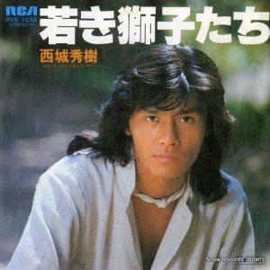西城秀樹 - 若き獅子たち - RVS-1032