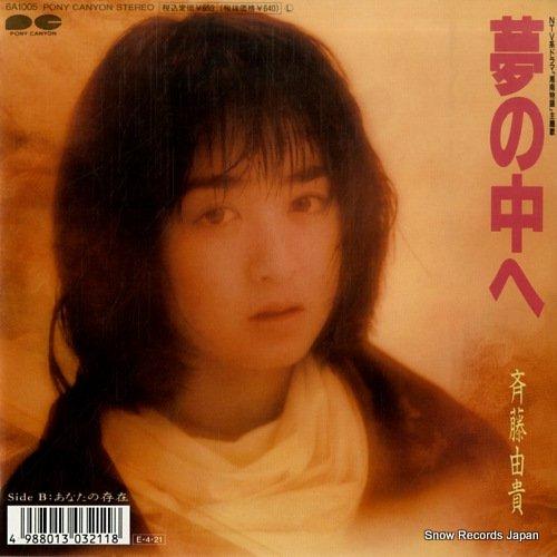 斉藤由貴 - 夢の中へ - 6A1005 -...