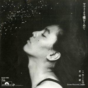 沢田研二 - ヤマトより愛をこめて - DR6235