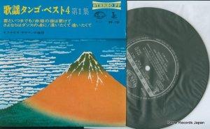 フルビオ・サラマンカ - 歌謡タンゴ・ベスト4・第1集 - PP-121