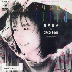 白井貴子 - プリンセス・ティファ - 07SH1702