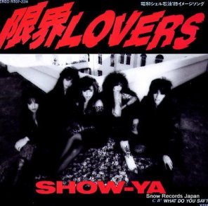 ショーヤ - 限界lovers - RT07-2311
