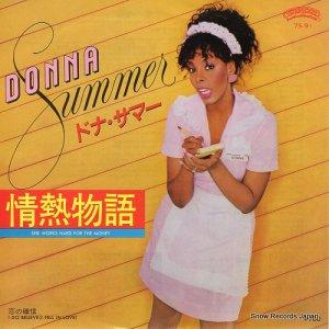 ドナ・サマー - 情熱物語 - 7S-91