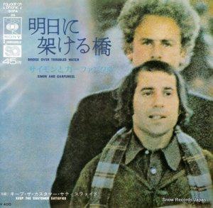 サイモンとガーファンクル - 明日に架ける橋 - SOPA26