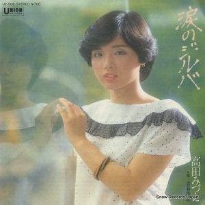 高田みづえ - 涙のジルバ - UE-506