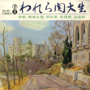 関西大学文化会グリークラブ - われら関大生 - 54-20
