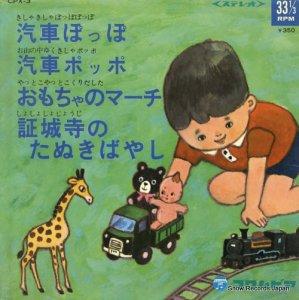 V/A - コロちゃんデラックスシリーズ・汽車ポッポ - CPX-3