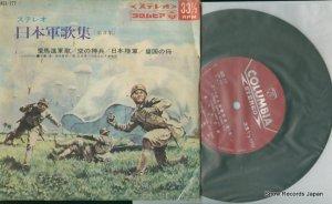 V/A - 日本軍歌集 - ASS-277