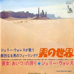 ジェリー・ウォレス - 男の世界 - LR-2571