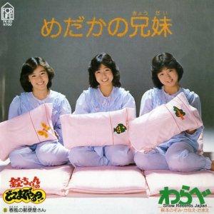 わらべ - めだかの兄妹 - 7K-85