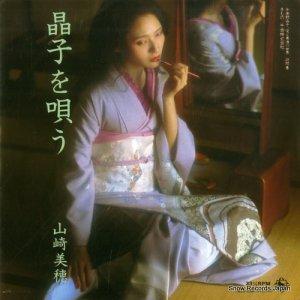 山崎美穂 - 晶子を唄う - NCS-2094