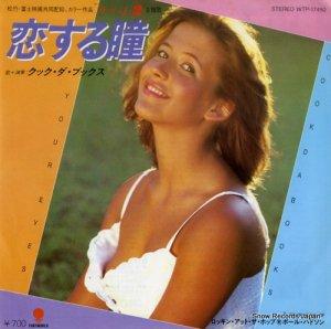 クック・ダ・ブックス/ポール・ハドソン - 恋する瞳/ロッキン・アット・ザ・ホップ - WTP-17450